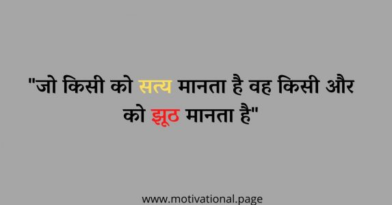 quotes on truth of life in hindi, life quotes in hindi, hindi quotes on truth, quotes on life in hindi font, nice quotes in hindi font,
