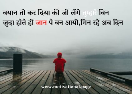 judai hindi shayari, love judai shayari in hindi, sad judai shayari, judai shayari hindi, judai love shayari,