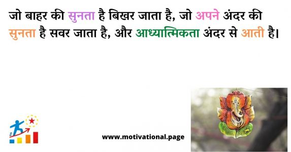 spiritual status, spiritual shayari, आध्यात्मिक विचार, uttam vichar in hindi, spiritual thoughts in hindi, spiritual shayari, hindi spiritual quotes, spiritual quotes hindi,