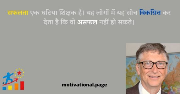 bill gates quotes about business, bill gates quotes hindi, bill gates thoughts, quotes on technology in hindi, thoughts of bill gates, billgates thoughts,
