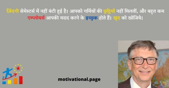 bill gates hindi speech, quotes on computer in hindi, bill gates quotes in gujarati, bill gates hindi thought, bill gates thought, bill gates thought in hindi,