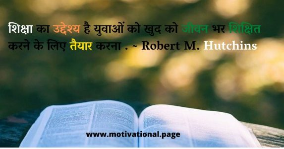 thought of the day in hindi for school, squirrel quotes, skull quotes, education thought of the day, thought of the day for school, thoughts related to education, education slogan in hindi,