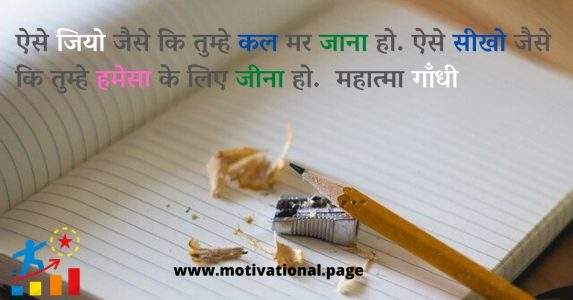 educational thoughts in english, thought for the day on education, quotes on education in english, importance of education in hindi, thought of the day on education, education meaning in hindi, education in hindi,