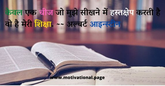 education in hindi, thought on education, education thought, quotes on education,