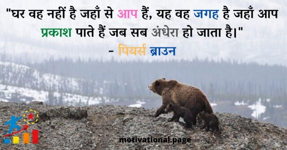 family.quotes, parivar in hindi, journey quotes in hindi, सुविचार in english, bindass quotes in hindi, responsibility quotes in hindi, short thoughts in hindi language, quotation on computer in hindi, family in hindi language, best quotes in hindi language, happiness quotes in hindi language, small thoughts in hindi, short hindi suvichar,