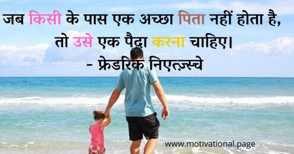 quotes on father in hindi language, quotes on papa in hindi, father quotes in hindi quotes for father in hindi, beautiful lines for father in hindi, best lines for father in hindi, papa status, best lines for dad in hindi, emotional quotes on father in hindi, quotes on father in hindi, papa quotes in hindi, quotes on father in hindi language father status in hindi, about father in hindi, pita quotes in hindi,