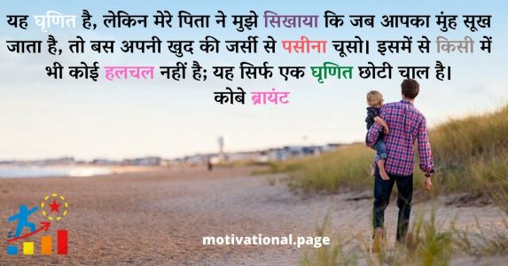 father day quotes in hindi, dad status in hindi, mere papa shayari, status for papa, hindi status for father, best lines for dad in hindi, our father in hindi, papa shayari in hindi, status for dad in hindi, punyatithi quotes in hindi, missing papa quotes in hindi, lines on father in english,