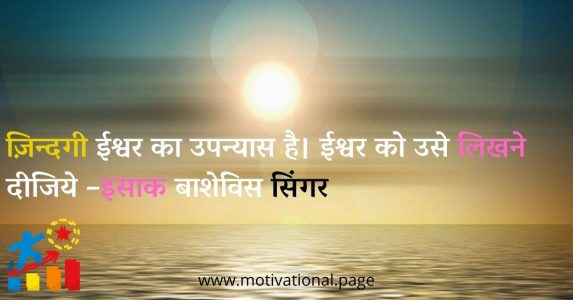 divine quotes in hindi, hindi quotes on god, god related quotes in hindi, bhakti quotes in hindi, god is one quotes in hindi, god quotes hindi, hindu god quotes in hindi, god related status in hindi, beautiful god quotes in hindi, spiritual quotes on god in hindi,