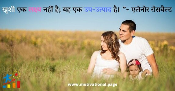 happy quotes hindi,happy life thoughts in hindi, happy moments quotes in hindi, happy thoughts in hindi, status for happiness in hindi, status on happiness in hindi, khushi quotes, status of happiness in hindi,