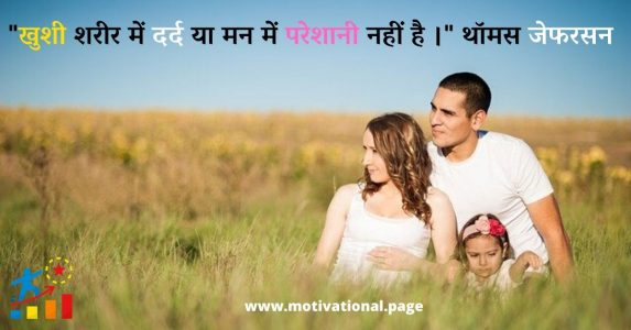 what is happiness in hindi, happiness status in hindi, khushi quotes in hindi, one line thought on happiness, shayari on happiness in hindi, खुशी उद्धरण, single line quotes on happiness,