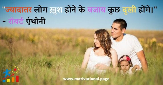 poem on happiness in hindi, happiness in hindi meaning, always happy status, feeling happy status in hindi, stay happy meaning in hindi, happiness hindi, happiness hindi meaning, small thoughts on happiness, quotes on spreading happiness, slogan on happiness, one line quotes on happiness,