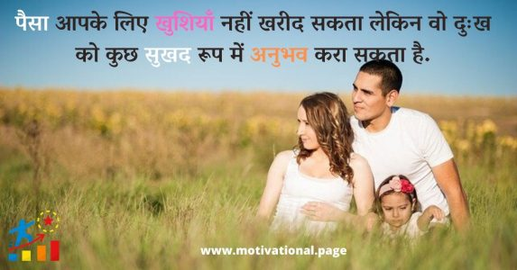 hindi quotes on happiness, , feeling happy quotes in hindi happy life quotes in hindi, happy hindi quotes, hindi happy quotes, happy thoughts hindi, quotes on happiness in hindi, happy thoughts quotes in hindi,