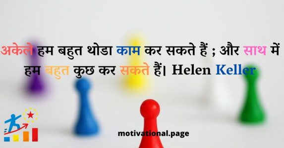 favourite quotes in hindi, leader in hindi, comment quotes in hindi,
