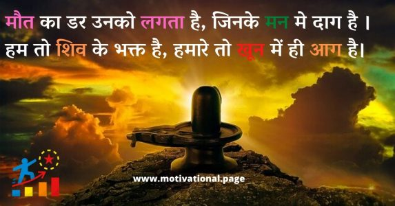 mahadev hindi status, mahadev hindi quotes, shiva status in hindi lord shiva status for whatsapp, lord shiva status for whatsapp in hindi, status for mahadev, har har mahadev status in hindi, mahadev status in hindi, mahadev status whatsapp, har har mahadev hindi shayari,