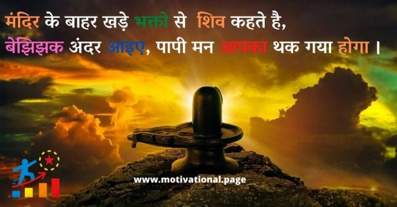 har har mahadev shayari in hindi, quotes on mahadev, shiv status in hindi, mahadev motivational quotes, status on mahadev in hindi, mahadev attitude status, हर हर महादेव शायरी, mahadev quotes in hindi, shiva status,