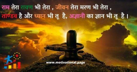 mahadev status, har har mahadev status, shiv status hindi shiv status, har har mahadev in hindi status, mahadev motivational quotes, mahadev quotes, shiv status for whatsapp in hindi, mahadev status hindi,
