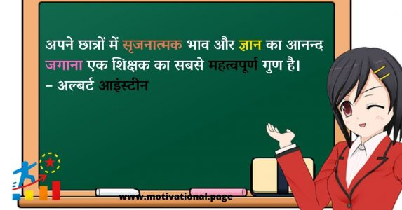 quotation in hindi for teachers, good thoughts for teachers in hindi, teacher student relationship quotes in hindi, titles for teachers in hindi, teacher title in hindi,