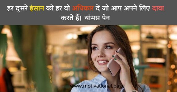 respect quotes in hindi, semma quotes, quotes on respect in hindi samman quotes in hindi, essay on respect in hindi, self respect quotes in hindi, quotes on self respect in hindi, status on respect, respect in hindi,
