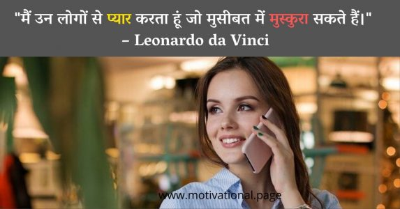 स्माइल कोट्स, smile quotes in hindi, quotes on smile in hindi hindi quotes on smile, beautiful quotes on smile in hindi, smile quotes hindi, status on smile in hindi, smile quotes in hindi, smile quotes in marathi, quotes on smile in hindi,