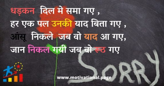 quotes on sorry in hindi, sorry love quotes in hindi, sorry msg in hindi for girlfriend, sorry messages for love in hindi, sorry hindi message, sorry quotes for best friend in hindi,