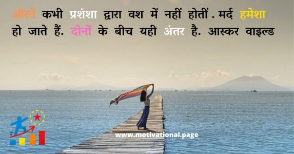 hindi quotes on women, quotes for women in hindi strong women quotes in hindi, quotes on women in hindi, treat a girl with respect quotes in hindi, वीमेन कोट्स, freedom quotes in hindi,