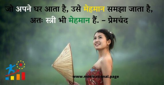 women quotes in hindi, women quotes in hindi, sex quotes in hindi women empowerment quotes in hindi, women safety quotes,