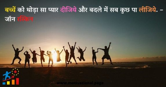 bachpan quotes, childhood quotes, childhood quotes in hindi missing childhood status, bachpan quotes, childhood quotes in hindi, childhood status for whatsapp, missing childhood status,