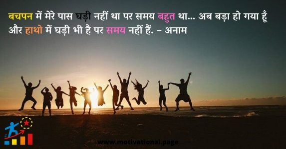 status for childhood, childhood memories quotes, status for childhood, quotes on childhood childhood days quotes, missing school life status in hindi, childhood love quotes, quotes for childhood, innocent status in hindi, old pic quotes,