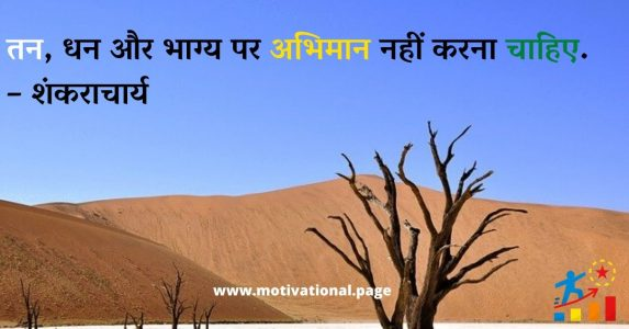 quotes on ego, quotes about ego, ahankar in hindi, education thought of the day,