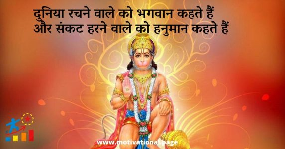 hanuman ji quotes in hindi, hanuman ji quotes, hanuman ji status in hindi bajrangbali status in hindi,