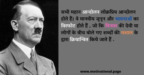 adolf hitler quotes in hindi, hitler thoughts in hindi adolf hitler quotes in hindi, thoughts of hitler, hitler quotes in hindi, हिटलर के विचार, hitler speech in hindi, adolf hitler thoughts,