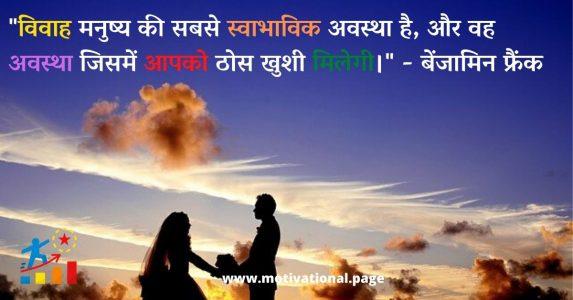 romantic lines for husband in hindi, love quotes in hindi for wife, love quotes for wife in hindi, husband status in hindi, लव कोट्स फॉर हस्बैंड इन हिंदी,