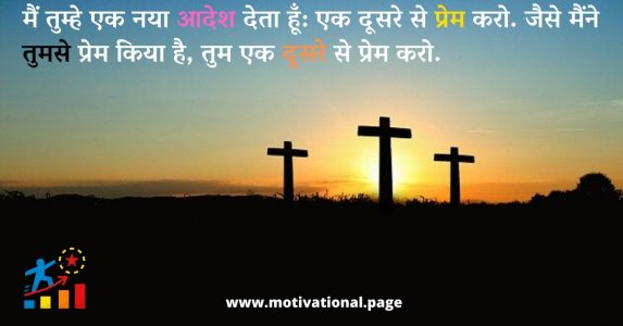 jesus video hindi, jesus prayer in hindi, god related status in hindi, god jisu, zyzz quotes, jesus best quotes, god quotes in hindi, eshu meaning in hindi, prayer status in hindi,