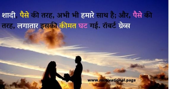 beauty quotes in hindi, viswas matrimony, indian shadi, quotes on life and love in hindi, thot hindi, taglines for marriage, badhai sandesh card in hindi, beautiful lines on life in hindi, wedding shayari in hindi,