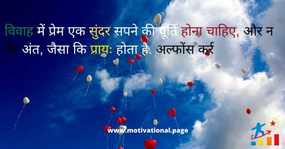 quotes on married life, shadi shayari, quotation on marriage, quotes for marriage wishes, marriage blessing quotes, before marriage quotes, thought in hindi language, quotes for life in hindi, wedding quotations, शुभकामनाएं संदेश, happy journey wishes in hindi, wedding quotation,