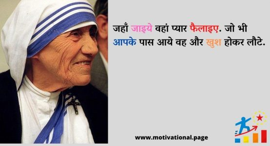 mother teresa thought, quotation of mother teresa, madar teresa in hindi, mother teresa ka jeevan parichay, madara quotes,