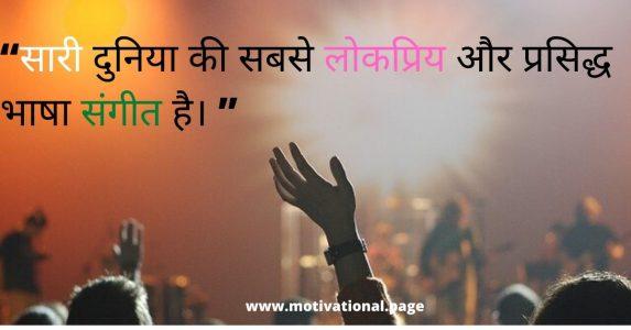 singing status hindi, singing quotes in hindi, song quotes in hindi, sangeet shayari in hindi, quotes on sangeet sandhya in hindi, indian music quotes,