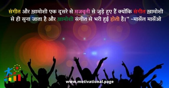 hindi song quotes, www music in hindi, quotes on songs in hindi, महिला संगीत शायरी, हिंदी संगीत, music in hindi,