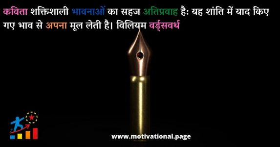poetry quotes in hindi