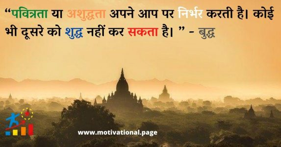 धार्मिक विचार, hindu religion quotes in hindi, dharma quotes in hindi, religious thoughts in hindi,