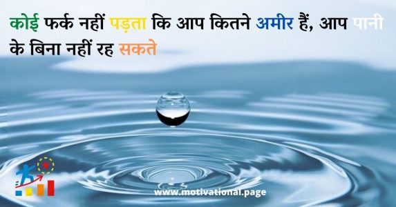 slogans on save water in hindi language, , quotes on save water in hindi save water hindi slogan, quotes on water in hindi, slogans on water conservation in hindi, save water in hindi slogan, water conservation slogans in hindi, 5 slogans on save water in hindi,