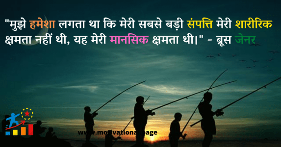 sports in hindi language,quotes on importance of sports,march past quotes