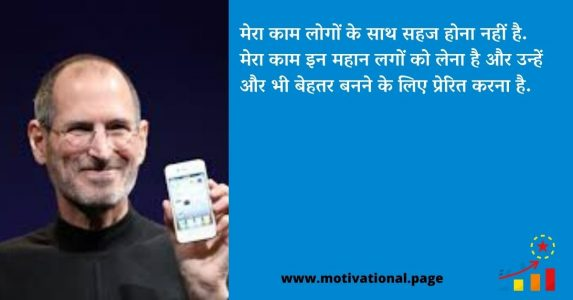 distinguishes meaning in hindi, steve meaning in hindi, stave meaning in hindi, thoughts by steve jobs, co founder meaning in hindi,