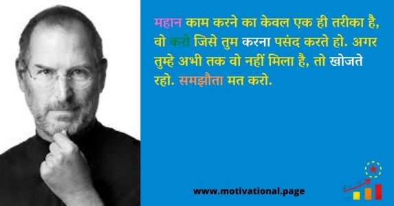 steves jobs quotes quotes in hindi on time, steve jobs best quotes ever, achhikhabar 2011 inspirational quotes hindi, steves jobs quotes, steve jobs best quotes ever,