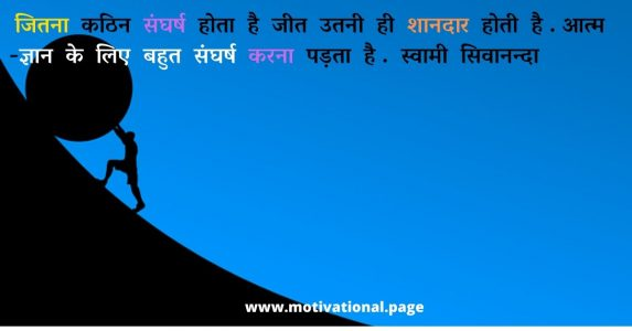 struggle quotes, life and struggle quotes, struggle life quotes, motivational quotes about life struggles, life struggle quotes and sayings, poems in hindi on life struggle, quotes about struggle, quotes about struggle in life,