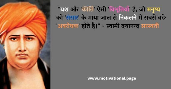 swami dayanand quotes, swami dayanand saraswati in marathi, poem on dayanand saraswati in hindi, swami dayanand saraswati biography in hindi language, swami dyanand sarswati, dayanand saraswati images,