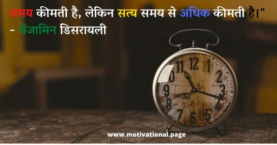 waqt quotes in hindi, time thoughts, waqt quotes hindi, quotes on time management in hindi, waqt quotes hindi, hindi quotes on time, time thoughts in hindi, waqt quotes in hindi, quotes in hindi on time, snob quotes, value of time quotes in hindi,