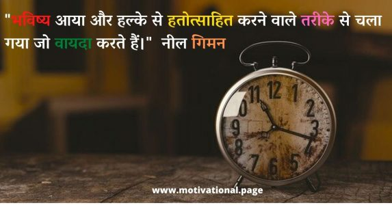 time thoughts, thoughts on time, waqt status in hindi, masti quotes in hindi, importance of time quotes in hindi, value quotes in hindi, samay quotes, valuable quotes in hindi,