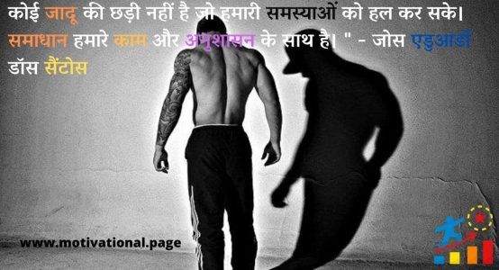 essay on importance of discipline in hindi, short essay on discipline in hindi, discipline hindi, meaning of discipline in hindi, definition of discipline in hindi, importance of discipline in life in hindi, paragraph on student and discipline in hindi, student and discipline in hindi, famous quotes on discipline,