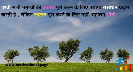 importance of environment in hindi, hindi quotes on environment, quotes on environment in hindi, importance of environment in hindi language, environment day quotes in hindi, lines on environment in hindi, quotes for environment, quotes on save environment in hindi, save environment in hindi, slogans on forest conservation in hindi, thoughts on environment in hindi, save environment in hindi language,